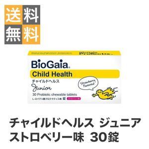 「商品情報」[チャイルドヘルス ジュニア 30錠]に配合されております[L.ロイテリ菌プロテクティス...
