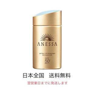 アネッサ パーフェクトUV スキンケアミルク SPF50+/PA++++ 60mL【日本全国送料無料】(ネコポス発送)