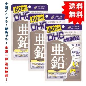 【セット品】DHC 亜鉛 60日 60粒 3袋セット(送料無料)