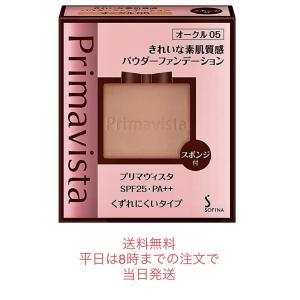 【送料無料】プリマヴィスタ きれいな素肌質感パウダーファンデーション オークル05 SPF25 PA...