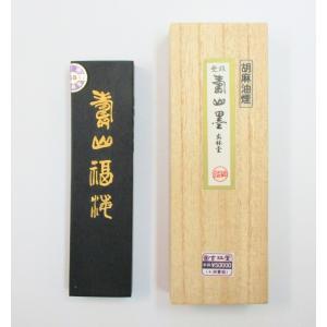 純胡麻油煙 5丁型 古墨 寿山墨(昭和58年)