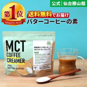 仙台勝山館 MCTコーヒークリーマー 165g |MCTオイル オーガニックギー グラスフェッドバター ココナッツオイル配合|shozankan-cocoil
