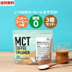 《10%OFF》仙台勝山館 MCTコーヒークリーマー 165g 3個 | 送料無料 | コーヒーにプ...