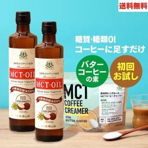 《27%OFF》仙台勝山館 MCTコーヒークリーマ + MCTオイル セット | 送料無料 | コーヒーにプラスで本格的バターコーヒー|shozankan-cocoil