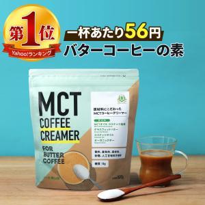 仙台勝山館 MCTコーヒークリーマー 大容量 500g |MCTオイル オーガニックギー グラスフェ...