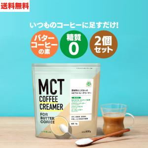 《10%OFF》仙台勝山館 MCTコーヒークリーマー 大容量 500g 2個セット | MCTオイル オーガニックギー グラスフェッドバター ココナッツオイル配合|shozankan-cocoil