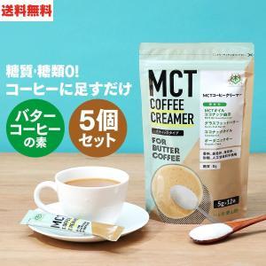 仙台勝山館 MCTコーヒークリーマー スティック (5g×12本) 5個   MCTオイル オーガニックギー グラスフェッドバター ココナッツオイル shozankan-cocoil