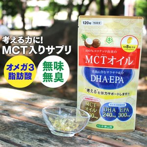 仙台勝山館MCTオイル+DHA・EPAサプリメント120粒/...