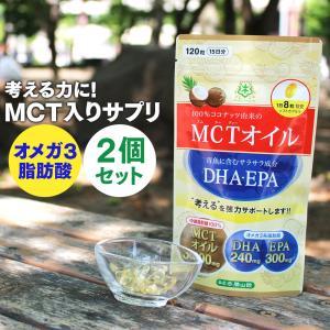 仙台勝山館 MCTオイル + DHA ・ EPA サプリメント 120粒 2個セット   オメガ3 必須脂肪酸 中鎖脂肪酸油 shozankan-cocoil