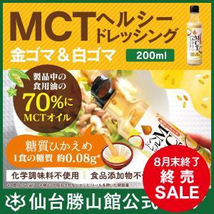 仙台勝山館 MCTオイル ドレッシング 金ゴマ & 白ゴマ 200ml | 無添加 低糖質 糖質制限...