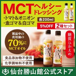 ※軽減税率8%商品※ MCTオイルをプラスしたヘルシーなドレッシング! 製品に使用している食用油の7...