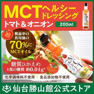 仙台勝山館 MCTオイル ドレッシング トマト & オニオン 200ml | 無添加 低糖質 糖質制...