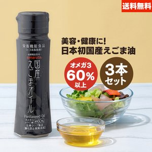 国産えごまオイル 100g 3本セット | 栄養機能食品 現代人の食生活に不足しがちなオメガ3脂肪酸(α-リノレン酸)が約60%以上|shozankan-cocoil
