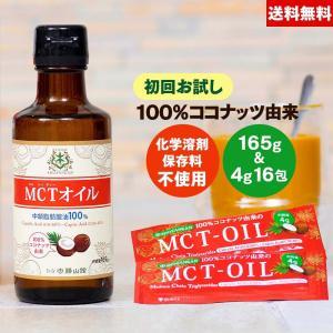 仙台勝山館 MCTオイル 2週間 お試しセット | 送料無料 | 中鎖脂肪酸油 無味無臭 ココナッツ由来 100% MCTOIL エムシーティ|shozankan-cocoil