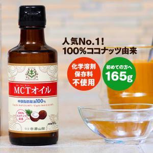 仙台 勝山館 MCTオイル 165g   公式   中鎖脂肪酸油 無味無臭 ココナッツ由来 100% MCTOIL エムシーティ shozankan-cocoil