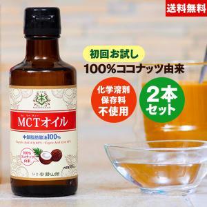 MCTオイルお試しセット/仙台勝山館公式【お一人様1点限り】...