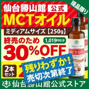30%OFF! 仙台勝山館 MCTオイル 250g 2本セット ココナッツ由来 糖質制限 ダイエット 無味無臭 公式 バターコーヒーに