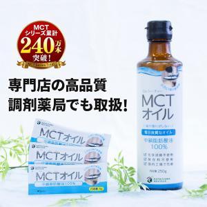 勝山 ネクステージ MCTオイル 250g & スティック(5g×30袋)セット | 糖質制限 ダイエット 無味無臭 公式 ケトン体 ロカボ|shozankan-cocoil