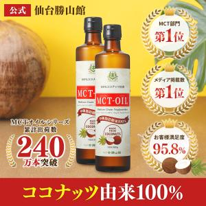 仙台勝山館 MCTオイル 360g 2本セット  | 送料無料 | 公式 | 中鎖脂肪酸油 無味無臭...