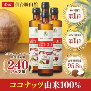 仙台 勝山館 MCTオイル 360g 4本セット  | 送料無料 | 公式 | 中鎖脂肪酸油 無味無臭 ココナッツ由来 100% MCTOIL エムシーティ