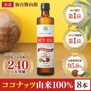 仙台勝山館 MCTオイル 360g 8本セット   ココナッツ 由来 糖質制限 ダイエット 無味無臭 公式 バターコーヒー に shozankan-cocoil