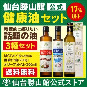 仙台勝山館 健康油セット | MCTオイル 亜麻仁油 EXVオリーブオイル 中鎖脂肪酸油 オメガ3 オメガ9 DHA EPA 健康油|shozankan-cocoil