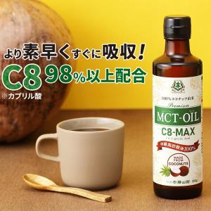 仙台勝山館MCTオイル C8-MAX 250g|ココナッツ由来の希少なC8(カプリル酸)のみ使用したMCTオイル|shozankan-cocoil