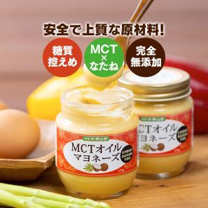 仙台勝山館 MCTオイル マヨネーズ 2個セット | 無添加 ココナッツ由来 中鎖脂肪酸油 なたね油|shozankan-cocoil