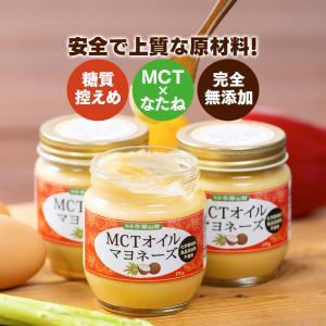 仙台勝山館 MCTオイル マヨネーズ 3個セット | 無添加 ココナッツ由来 中鎖脂肪酸油 なたね油|shozankan-cocoil
