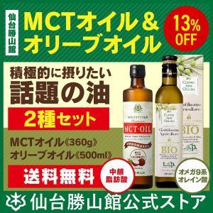 【13%OFF】仙台勝山館MCTオイル&オリーブオイルセット  | 送料無料 | 公式 | MCTオイル EXVオリーブオイル 健康油 オメガ9 オレイン酸|shozankan-cocoil