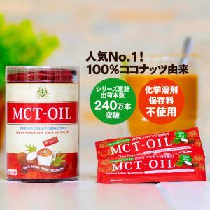 【1スティック4g!はじめての方でも安心の新サイズ登場!!】  1スティック4g!ミニサイズのMCT...