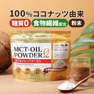 仙台 勝山館 MCTオイル パウダー ゼロ | 糖質0 無添加 中鎖脂肪酸油 ココナッツ由来 MCTオイル パウダータイプ|shozankan-cocoil