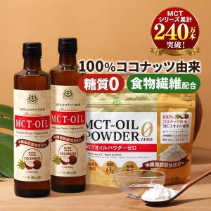 《初回限定27%OFF》仙台勝山館MCTオイル&MCTパウダーセット | 送料無料 | 公式 | 糖質0 無添加 ココナッツ由来 MCTオイルパウダーゼロ|shozankan-cocoil