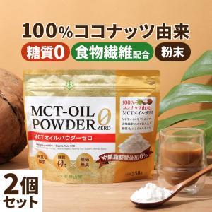 仙台勝山館 MCTオイル パウダー ゼロ 2個セット | 糖質0 無添加 中鎖脂肪酸油 ココナッツ由来 MCTオイル パウダータイプ|shozankan-cocoil