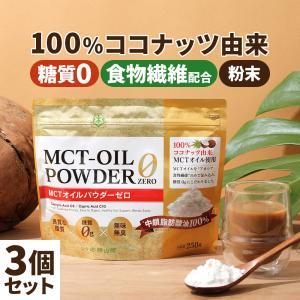 仙台勝山館 MCTオイル パウダー ゼロ 3個セット | 糖質0 無添加 中鎖脂肪酸油 ココナッツ由来 MCTオイル パウダータイプ|shozankan-cocoil