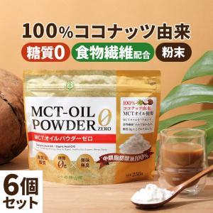 仙台勝山館 MCTオイル パウダー ゼロ 6個セット | 糖質0 無添加 中鎖脂肪酸油 ココナッツ由来 MCTオイル パウダータイプ|shozankan-cocoil