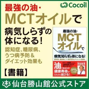 最強の油 MCTオイルで病気知らずの体になる!【書籍】 shozankan-cocoil