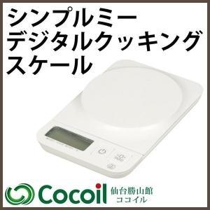 シンプルミーデジタルクッキングスケール ★バターコーヒーにも★ shozankan-cocoil