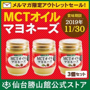 仙台勝山館 MCTオイル 1ヶ月 お試しセット   送料無料 ポイント5倍 糖質制限 ダイエット 無味無臭 ココナッツ由来 ロカボ バターコーヒー に