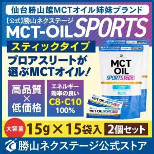 勝山 ネクステージ MCT オイル スティック タイプ 15g×15袋 2個セット | 公式 | 中鎖脂肪酸油 無味無臭  MCTOIL SPORTS ( エムシーティ オイル スポーツ )