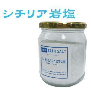 バスソルト シチリア岩塩 400g【3個以上で送料無料】|shq-1