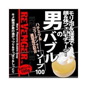 リベンジャー バブルソープ 100g|shq-1|02