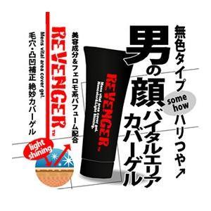リベンジャー バイタルエリア カバーゲル チューブタイプ 30g 【送料無料】|shq-1|03