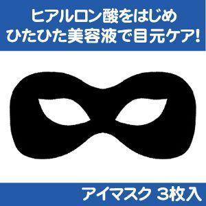 リベンジャー 婚活男のEYEマスク 美容パックシート 3枚入 メンズアイマスク さっぱりタイプB 『メール便対応可』|shq-1|02