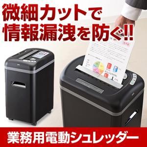 シュレッダー 業務用 電動 A4 マイクロクロスカット CD/DVD/カード対応|shred18