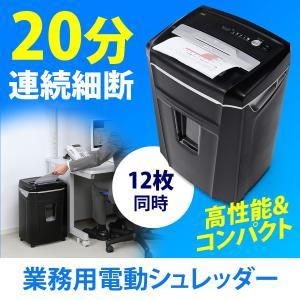 シュレッダー 業務用 電動 A4 クロスカット 20分連続 ホッチキス/CD/DVD/カード対応|shred18