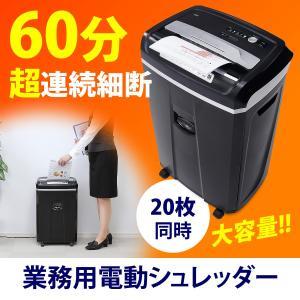 シュレッダー 業務用 電動 A4 クロスカット 60分連続 ホッチキス/CD/DVD/カード対応|shred18