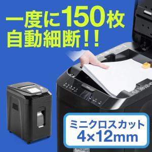 オートフィードシュレッダー 業務用 電動 クロスカット 150枚細断 カード対応 ホッチキス対応|shred18