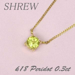 0.3ctペリドットk18ネックレスペンダント|shrew-y