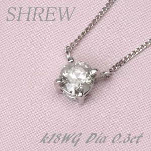 0.3ctダイヤモンドk18WGネックレスペンダント|shrew-y